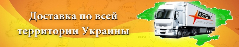 Доставка по всей Украине